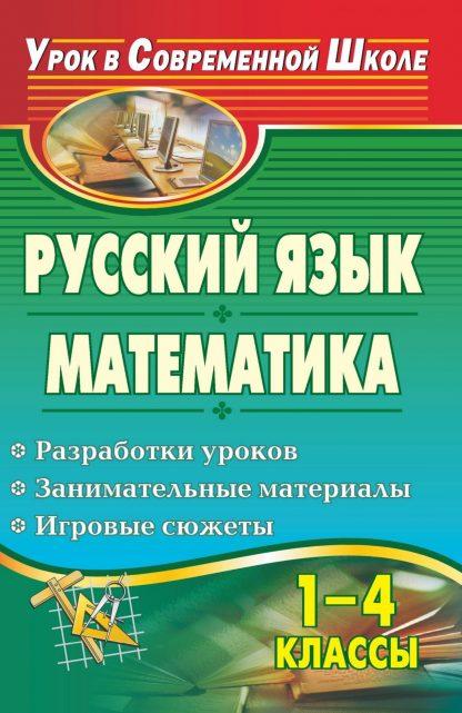 Купить Русский язык. Математика. 1-4 классы: разработки уроков