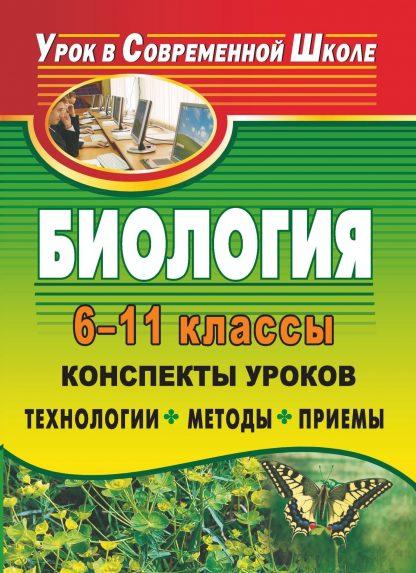 Купить Биология. 6-11 классы: конспекты уроков: технологии