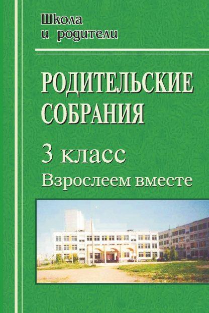 Купить Родительские собрания в 3 классе. Взрослеем вместе в Москве по недорогой цене