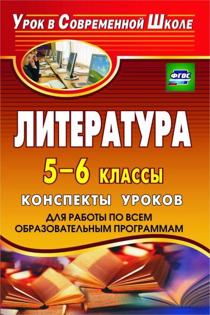 Купить Литература. 5-6 классы: конспекты уроков (для работы по всем образовательным программам) в Москве по недорогой цене