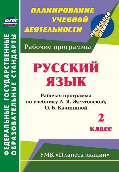 Купить Русский язык. 2 класс: рабочая программа по учебнику Л. Я. Желтовской