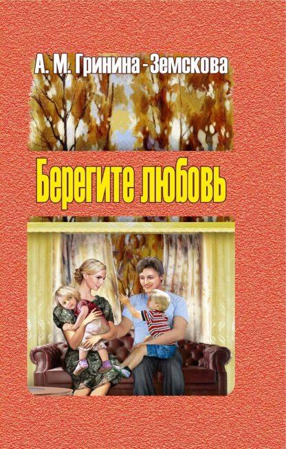 Купить Берегите любовь. Педагогические очерки. Т. 1 в Москве по недорогой цене