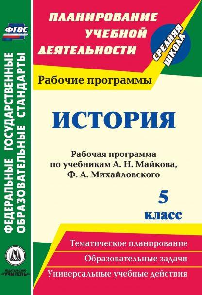 Купить История. 5 класс: рабочая программа по учебникам А. Н. Майкова