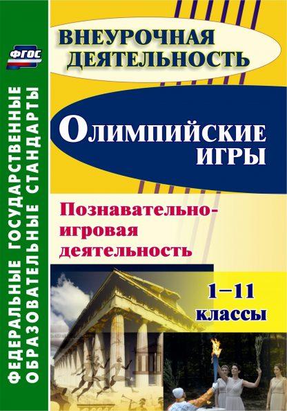 Купить Олимпийские игры. Познавательно-игровая деятельность. 1-11 классы в Москве по недорогой цене