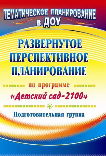 """Купить Развернутое перспективное планирование по программе """"Детский сад 2100"""". Подготовительная группа в Москве по недорогой цене"""