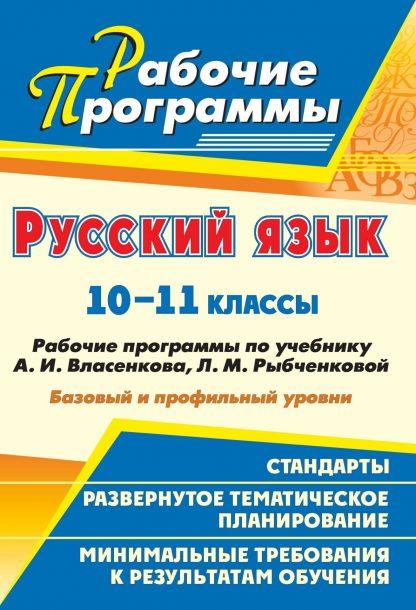 Купить Русский язык. 10-11 классы: рабочие программы по учебнику А. И. Власенкова