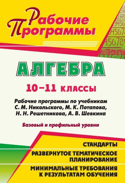 Купить Алгебра. 10-11 классы: рабочие программы по учебникам С. М. Никольского