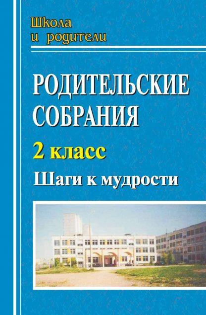 Купить Родительские собрания. 2 класс. Шаги к мудрости в Москве по недорогой цене