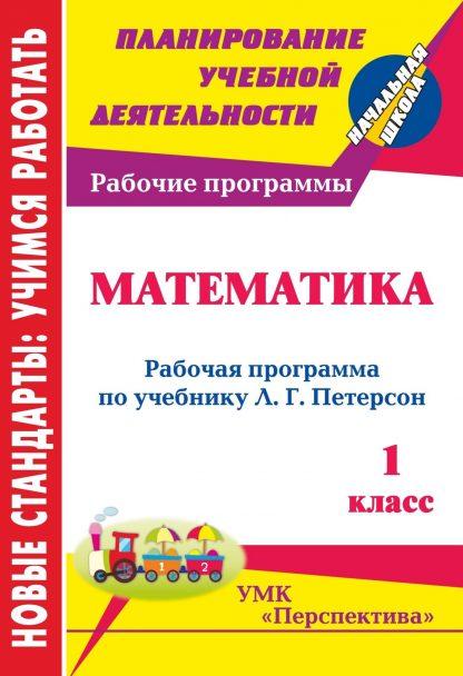 Купить Математика. 1 класс: рабочая программа по учебнику Л. Г. Петерсон в Москве по недорогой цене