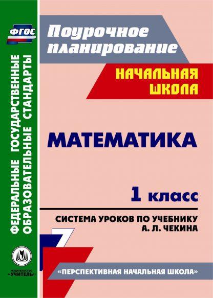 Купить Математика. 1 класс: система уроков по учебнику А. Л. Чекина в Москве по недорогой цене