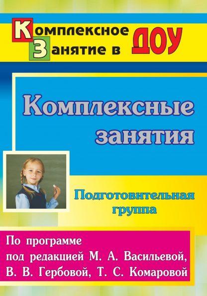 Купить Комплексные занятия по программе под редакцией М. А. Васильевой
