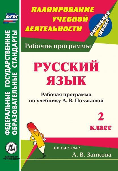 Купить Русский язык. 2 класс: рабочая программа по учебнику А. В. Поляковой в Москве по недорогой цене
