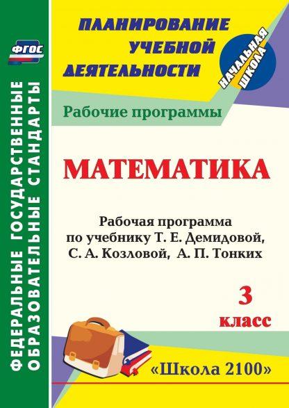 Купить Математика. 3 класс: рабочая программа по учебнику Т. Е. Демидовой