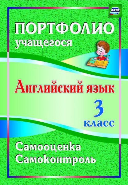 Купить Английский язык. 3 класс. Самооценка. Самоконтроль в Москве по недорогой цене