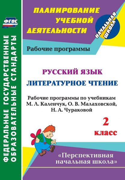 Купить Русский язык. Литературное чтение. 2 класс: рабочие программы по учебникам М. Л. Каленчук