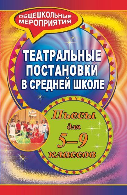 Купить Театральные постановки в средней школе: пьесы для  5-9 классов в Москве по недорогой цене