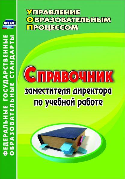 Купить Справочник заместителя директора по учебной работе в Москве по недорогой цене