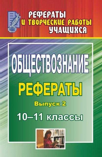 Купить Обществознание. 10-11 классы: рефераты. - Вып. 2 в Москве по недорогой цене
