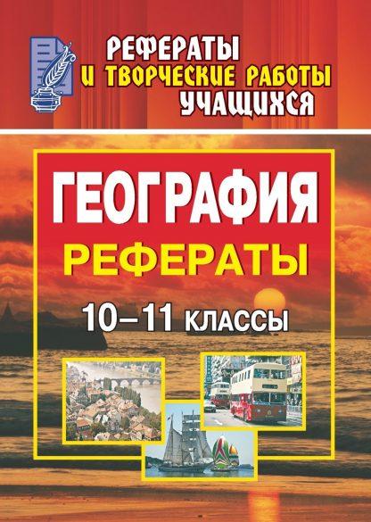 Купить География. 10-11 классы: рефераты в Москве по недорогой цене