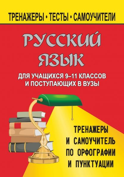 Купить Русский язык. 9-11 кл. Тренажеры и самоучитель по орфографии и пунктуации в Москве по недорогой цене