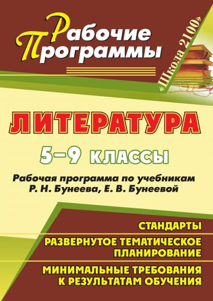 Купить Литература. 5-9 классы: рабочие программы по учебникам Р. Н. Бунеева
