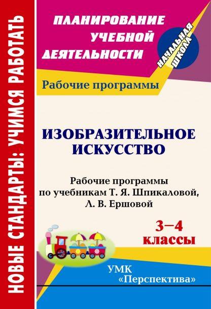 Купить Изобразительное искусство. 3-4 классы: рабочие программы по учебникам Т. Я. Шпикаловой