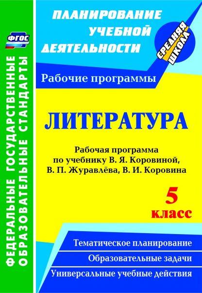 Купить Литература. 5 класс: рабочая программа по учебнику В. Я. Коровиной