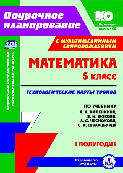 Купить Математика. 5 класс: технологические карты уроков по учебнику Н. Я. Виленкина