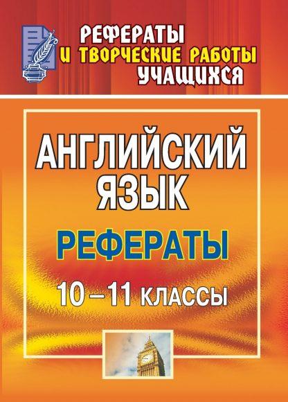 Купить Английский язык. 10-11 классы: рефераты в Москве по недорогой цене