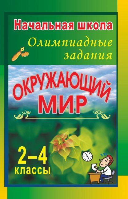 Купить Окружающий мир. 2-4 классы: олимпиадные задания в Москве по недорогой цене