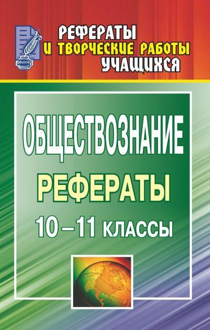 Купить Обществознание. 10-11 классы: рефераты в Москве по недорогой цене