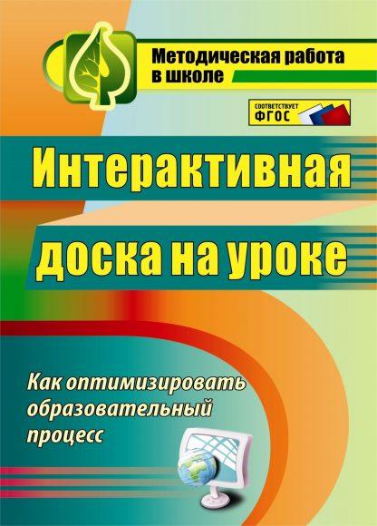 Купить Интерактивная доска на уроке: как оптимизировать образовательный процесс в Москве по недорогой цене