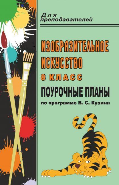 Купить Изобразительное искусство. 8 класс: поурочные планы по программе В. С. Кузина в Москве по недорогой цене
