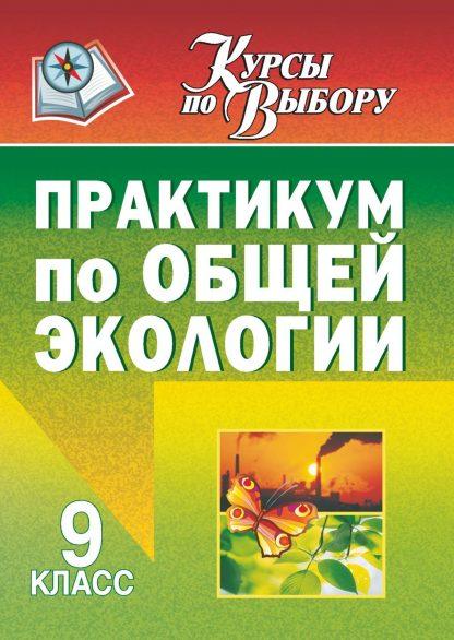 Купить Практикум по общей экологии. 9 класс в Москве по недорогой цене
