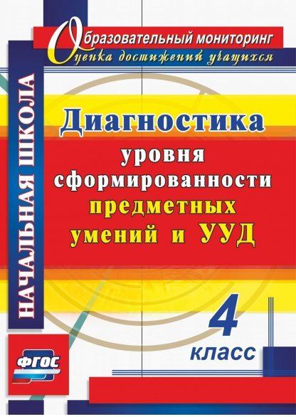 Купить Диагностика уровня сформированности предметных умений и УУД. 4 класс в Москве по недорогой цене