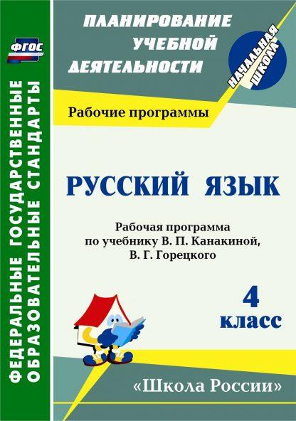 Купить Русский язык. 4 класс: рабочая программа по учебнику. В. П. Канакиной