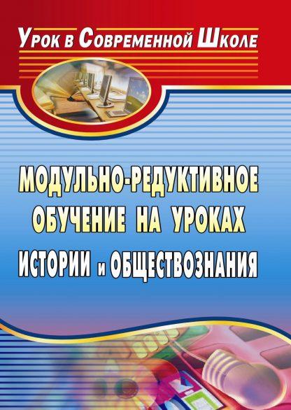 Купить Модульно-редуктивное обучение на уроках истории и обществознания в Москве по недорогой цене