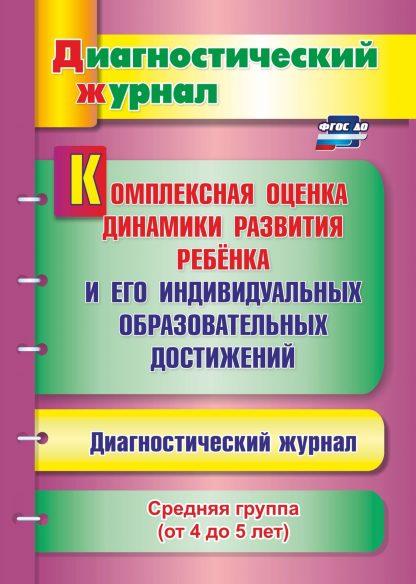 Купить Комплексная оценка динамики развития ребенка и его индивидуальных образовательных достижений. Диагностический журнал. Средняя группа (от 4 до 5 лет) в Москве по недорогой цене