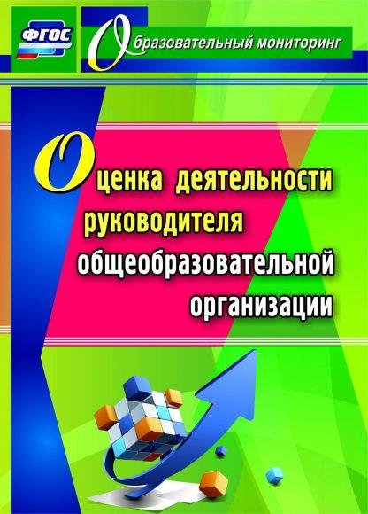 Купить Оценка деятельности руководителя общеобразовательной организации в Москве по недорогой цене