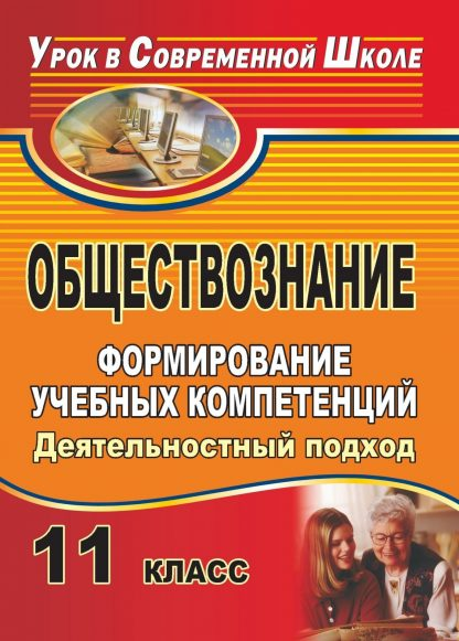 Купить Обществознание. 11 класс. Формирование учебных компетенций: деятельностный подход в Москве по недорогой цене