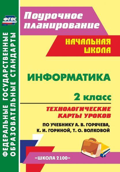 Купить Информатика. 2 класс: технологические карты уроков по учебнику А. В. Горячева