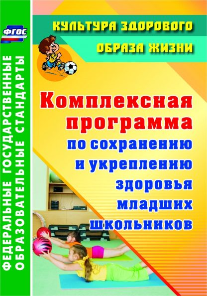 Купить Комплексная программа по сохранению и укреплению здоровья младших школьников в Москве по недорогой цене