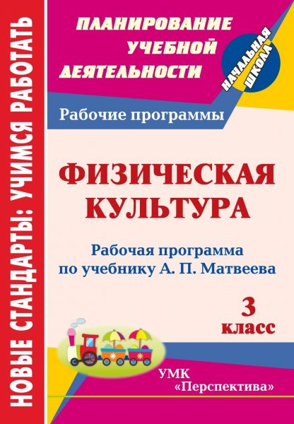 Купить Физическая культура. 3 класс: рабочая программа по учебнику А. П. Матвеева в Москве по недорогой цене
