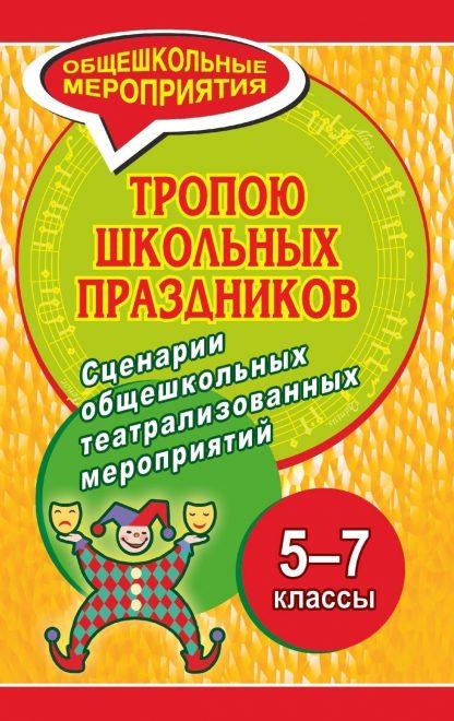 Купить Тропою школьных праздников. Сценарии общешкольных театрализованных мероприятий в Москве по недорогой цене