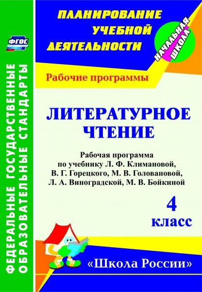 Купить Литературное чтение. 4 класс: рабочая программа по учебнику Л. Ф. Климановой
