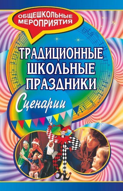 Купить Традиционные школьные праздники. Сценарии в Москве по недорогой цене