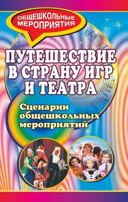 Купить Путешествие в страну игр и театра: сценарии общешкольных мероприятий в Москве по недорогой цене