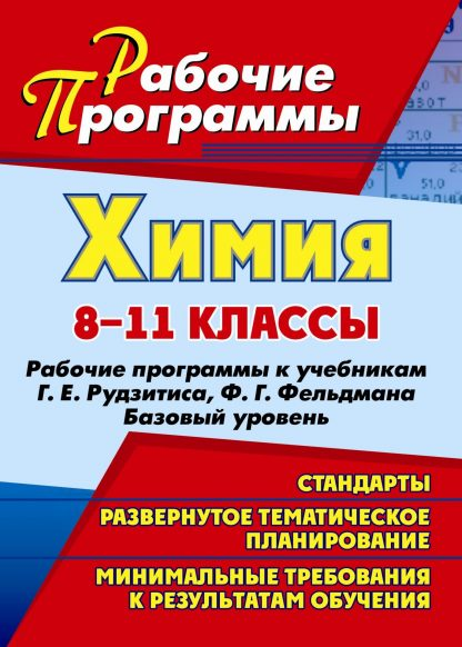 Купить Химия. 8-11 классы: рабочие программы к учебникам Г. Е. Рудзитиса