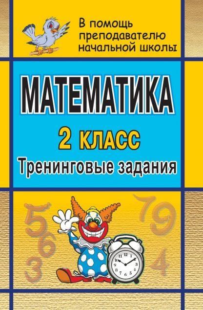 Купить Математика. 2 кл. Тренинговые задания в Москве по недорогой цене