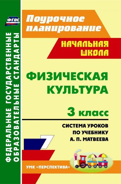 Купить Физическая культура. 3 класс: система уроков по учебнику А. П. Матвеева в Москве по недорогой цене